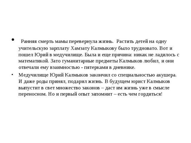 Ранняя смерть мамы перевернула жизнь. Растить детей на одну учительскую зарплату Хамзату Калмыкову было трудновато. Вот и пошел Юрий в медучилище. Была и еще причина: никак не ладилось с математикой. Зато гуманитарные предметы Калмыков любил, и они…