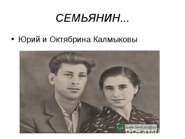 СЕМЬЯНИН... Юрий и Октябрина Калмыковы