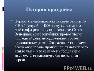 История праздника Первое упоминание о карнавале относится к 1094 году. А в 1296