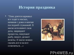 """История праздника """"Пока длится карнавал все ходят в масках, начиная с дожа и кон"""