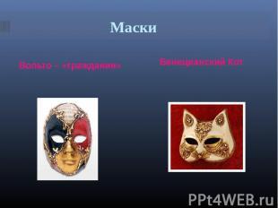 Маски Вольто – «гражданин»Венецианский Кот
