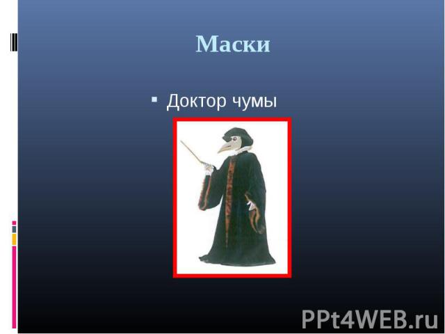 Маски Доктор чумы