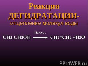 Реакция ДЕГИДРАТАЦИИ- отщепление молекул воды
