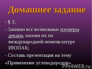Домашнее задание - § 3;- Запиши все возможные изомеры декана, назови их по между