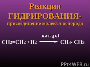 Реакция ГИДРИРОВАНИЯ- присоединение молекул водорода