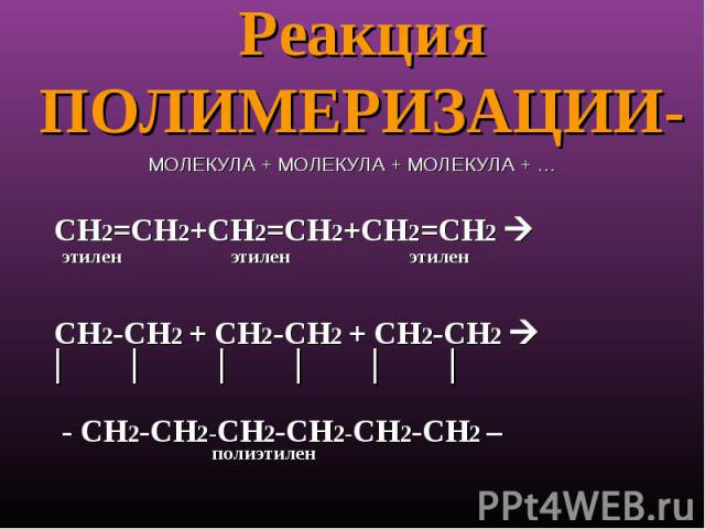 Реакция ПОЛИМЕРИЗАЦИИ-