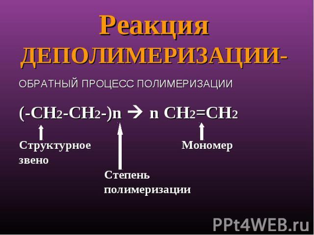 Реакция ДЕПОЛИМЕРИЗАЦИИ-