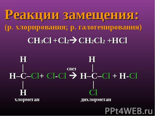 Реакции замещения:(р. хлорирования; р. галогенирования)