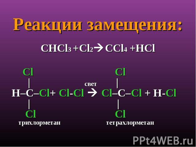 уравнение рекции дегидрирования этиламина (пиломатериалы хвойных пород