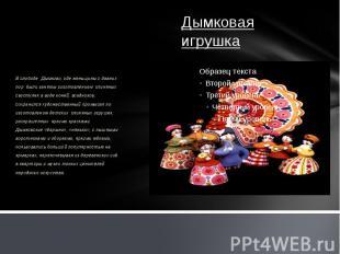 Дымковая игрушка В слободе Дымково, где женьщины с давних пор были заняты изгото