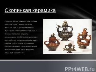 Скопинкая керамика Глиняная посуда в местах, где позднее появился город Скопин,