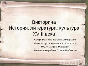 ВикторинаИстория, литература, культура XVIII века Автор: Маслова Татьяна Викторо