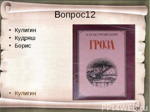 Вопрос12 КулигинКудряшБорисКулигин