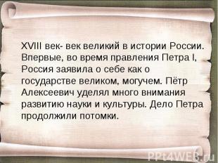 XVIII век- век великий в истории России. Впервые, во время правления Петра I, Ро