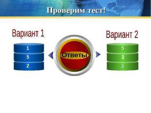 Проверим тест!