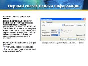 Первый способ поиска информации Открыть в меню Правка пункт Найти. В поле Найти