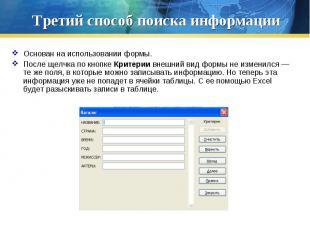 Третий способ поиска информации Основан на использовании формы.После щелчка по к