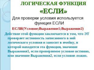 ЛОГИЧЕСКАЯ ФУНКЦИЯ «ЕСЛИ» Для проверки условия используется функция ЕСЛИЕСЛИ(Усл