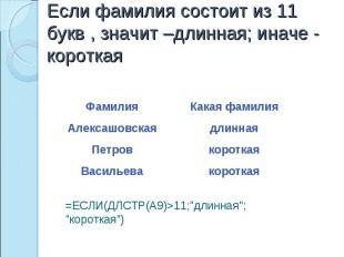 Если фамилия состоит из 11 букв , значит –длинная; иначе - короткая =ЕСЛИ(ДЛСТР(