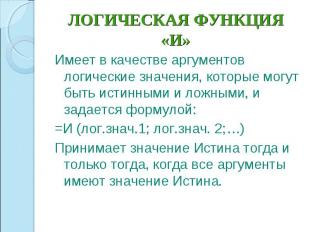 ЛОГИЧЕСКАЯ ФУНКЦИЯ «И» Имеет в качестве аргументов логические значения, которые