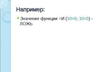 Например: Значение функции =И (10>5; 10
