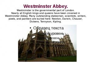 Westminster Abbey.Westminster is the governmental part of London.Nearly all Engl