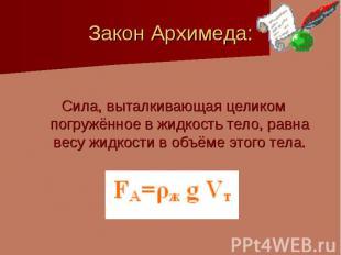 Закон Архимеда: Сила, выталкивающая целиком погружённое в жидкость тело, равна в