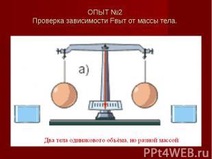 ОПЫТ №2 Проверка зависимости Fвыт от массы тела.
