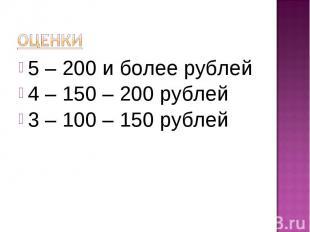 Оценки 5 – 200 и более рублей4 – 150 – 200 рублей3 – 100 – 150 рублей