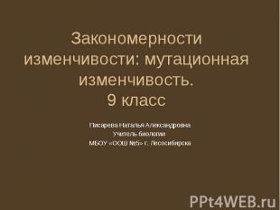 Закономерности изменчивости: мутационная изменчивость.9 класс Писарева Наталья А