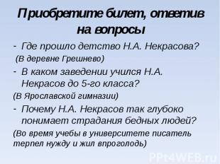 Приобретите билет, ответив на вопросы Где прошло детство Н.А. Некрасова? (В дере