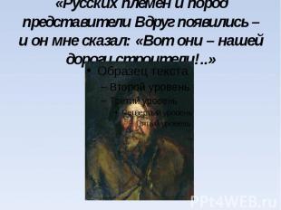 «Русских племен и пород представители Вдруг появились – и он мне сказал: «Вот он