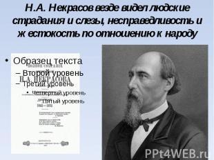 Н.А. Некрасов везде видел людские страдания и слезы, несправедливость и жестокос