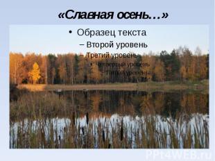 «Славная осень…»