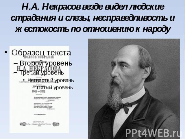 Н.А. Некрасов везде видел людские страдания и слезы, несправедливость и жестокость по отношению к народу