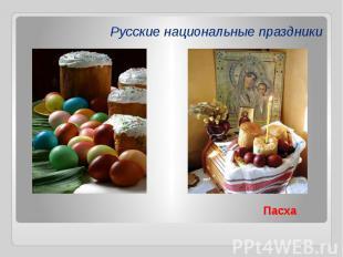 Русские национальные праздники Пасха