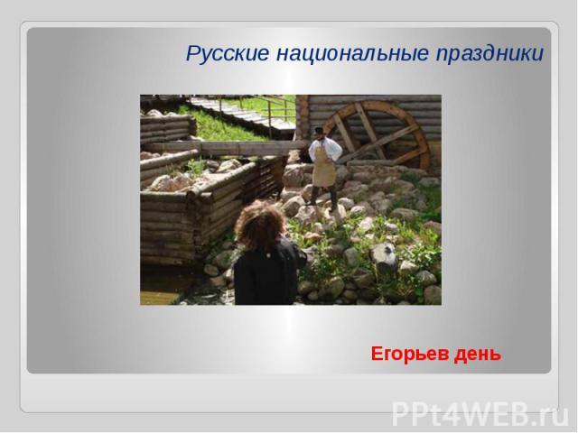 Русские национальные праздники Егорьев день