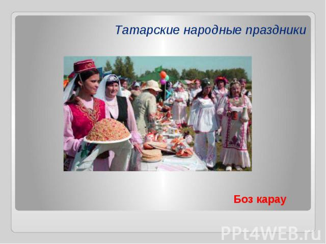 Татарские народные праздники Боз карау