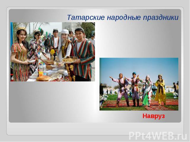 Татарские народные праздники Навруз