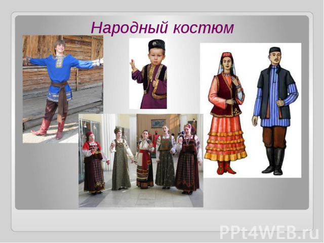 Народный костюм