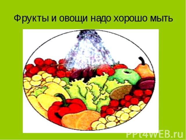 Фрукты и овощи надо хорошо мыть