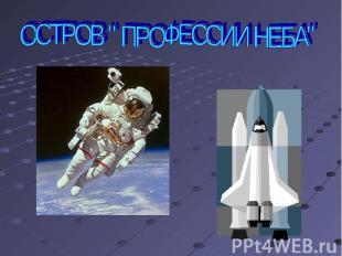 """ОСТРОВ """" ПРОФЕССИИ НЕБА"""""""