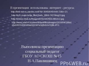 В презентации использованы интернет - ресурсы.http://im6-tub-ru.yandex.net/i?id=