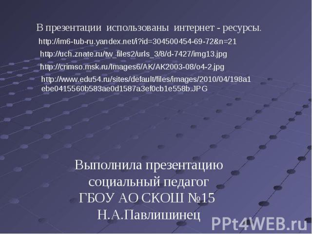 В презентации использованы интернет - ресурсы.http://im6-tub-ru.yandex.net/i?id=304500454-69-72&n=21http://uch.znate.ru/tw_files2/urls_3/8/d-7427/img13.jpghttp://crimso.msk.ru/Images6/AK/AK2003-08/o4-2.jpghttp://www.edu54.ru/sites/default/files/imag…