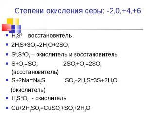 Степени окисления серы: -2,0,+4,+6 Н2S-2 - восстановитель2Н2S+3O2=2H2O+2SO2S0,S+
