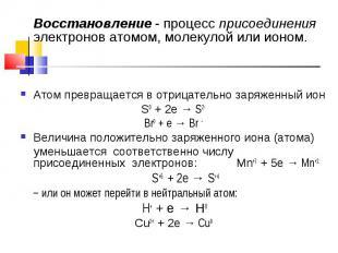 Восстановление - процесс присоединения электронов атомом, молекулой или ионом.Ат
