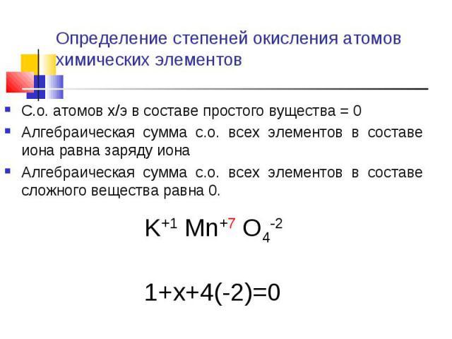 Определение степеней окисления атомов химических элементов С.о. атомов х/э в составе простого вущества = 0Алгебраическая сумма с.о. всех элементов в составе иона равна заряду ионаАлгебраическая сумма с.о. всех элементов в составе сложного вещества р…