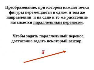 Преобразование, при котором каждая точка фигуры перемещается в одном и том же на