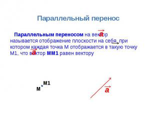 Параллельный перенос Параллельным переносом на вектор называется отображение пло