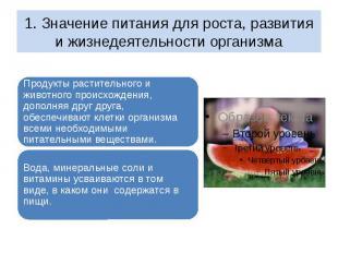 1. Значение питания для роста, развития и жизнедеятельности организма Продукты р